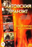 Литовский транзит (2003)