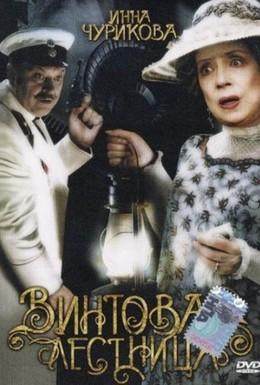 Постер фильма Винтовая лестница (2005)