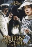 Винтовая лестница (2005)