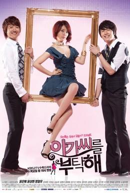 Постер фильма Моя прекрасная леди (2009)