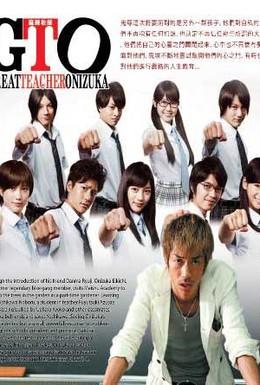 Постер фильма Крутой учитель Онидзука (2012)