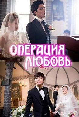 Постер фильма Операция Любовь (2012)