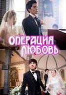 Операция Любовь (2012)