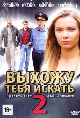 Постер фильма Выхожу тебя искать 2 (2012)