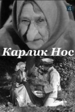 Постер фильма Карлик Нос (1970)