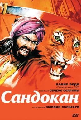 Постер фильма Сандокан – Тигр семи морей (1976)