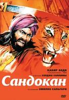 Сандокан – Тигр семи морей (1976)