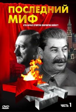 Постер фильма Последний миф (1999)
