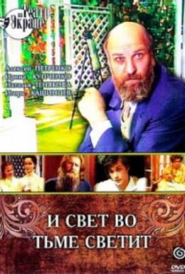 Постер фильма И свет во тьме светит (1988)