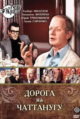Постер фильма Дорога на Чаттанугу (1992)