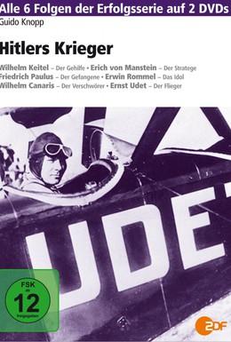 Постер фильма Генералы Гитлера (1998)