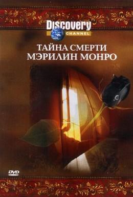 Постер фильма Тайна смерти Мэрилин Монро (2003)