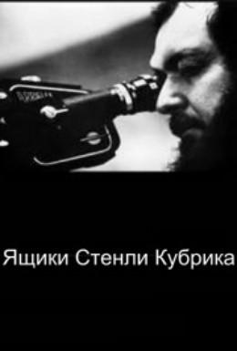 Постер фильма Ящики Стэнли Кубрика (2008)