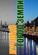 Лучший город Земли (2003)