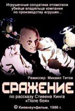 Постер фильма Сражение (1986)