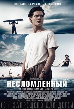 Постер фильма Несломленный (2014)