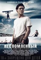 Несломленный (2014)