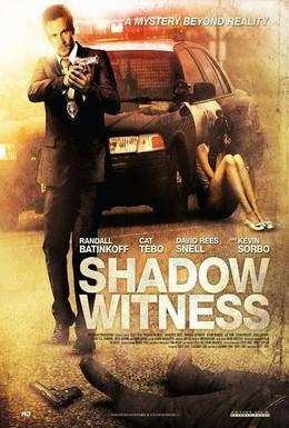 Постер фильма Незримые свидетели (2012)