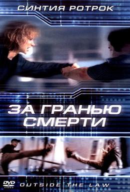 Постер фильма За гранью смерти (2002)