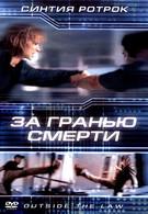 За гранью смерти (2002)
