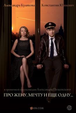Постер фильма Про жену, мечту и еще одну… (2013)