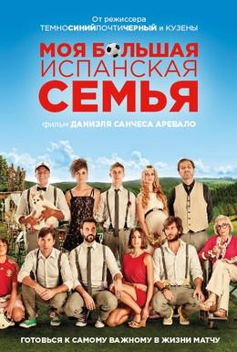 Постер фильма Моя большая испанская семья (2013)