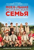 Моя большая испанская семья (2013)