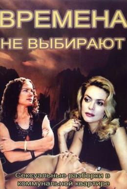 Постер фильма Времена не выбирают (2001)