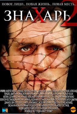 Постер фильма Знахарь 2. Охота без правил (2011)
