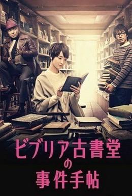 Постер фильма Архив расследований букинистического магазина Библия (2013)
