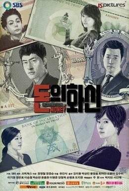 Постер фильма Дьявольские деньги (2013)