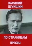 Василий Шукшин. По страницам прозы (1978)