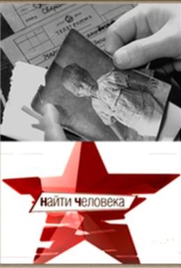 Постер фильма Найти человека (2010)