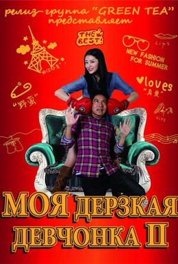Постер фильма Моя дерзкая девчонка 2 (2010)