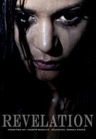 Откровение (2013)