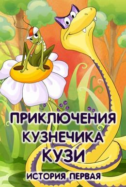 Постер фильма Приключения кузнечика Кузи (1990)