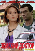 Земский доктор. Возвращение (2013)