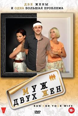 Постер фильма Муж двух жен (2012)