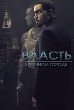 Постер фильма Власть в ночном городе (2014)