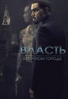 Власть в ночном городе (2014)
