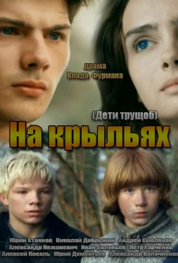 Постер фильма На крыльях (2014)
