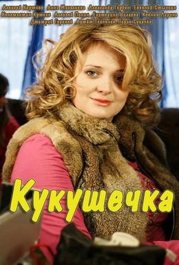 Постер фильма Кукушечка (2013)