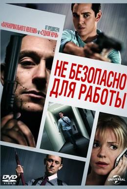 Постер фильма Небезопасно для работы (2014)