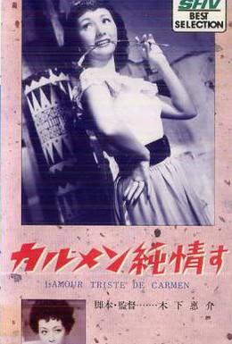 Постер фильма Невинная любовь Кармен (1952)