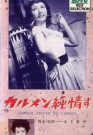 Невинная любовь Кармен (1952)