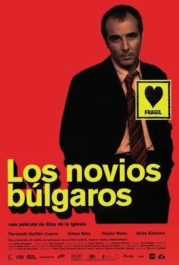 Постер фильма Болгарские любовники (2003)