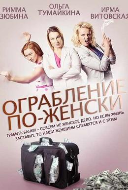 Постер фильма Ограбление по-женски (2014)