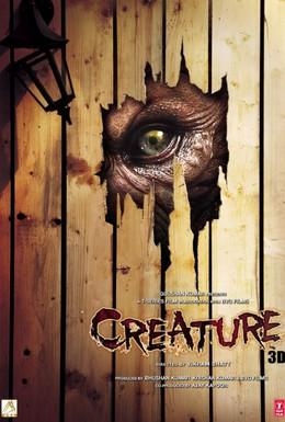 Постер фильма Существо (2014)