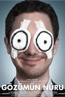 Постер фильма Свет моих очей (2013)