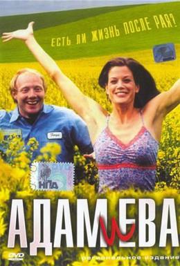 Постер фильма Адам и Ева (2003)